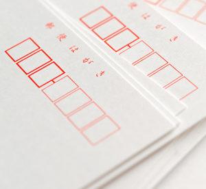 ハガキに記載の個人情報だけでなく、アンケートも入力し、集計いたします。